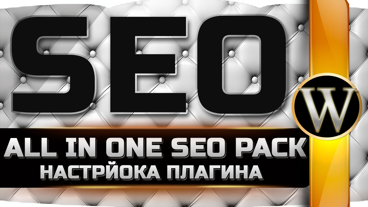 Главный SEO-плагин All in one SEO pack. Настройка для WordPress